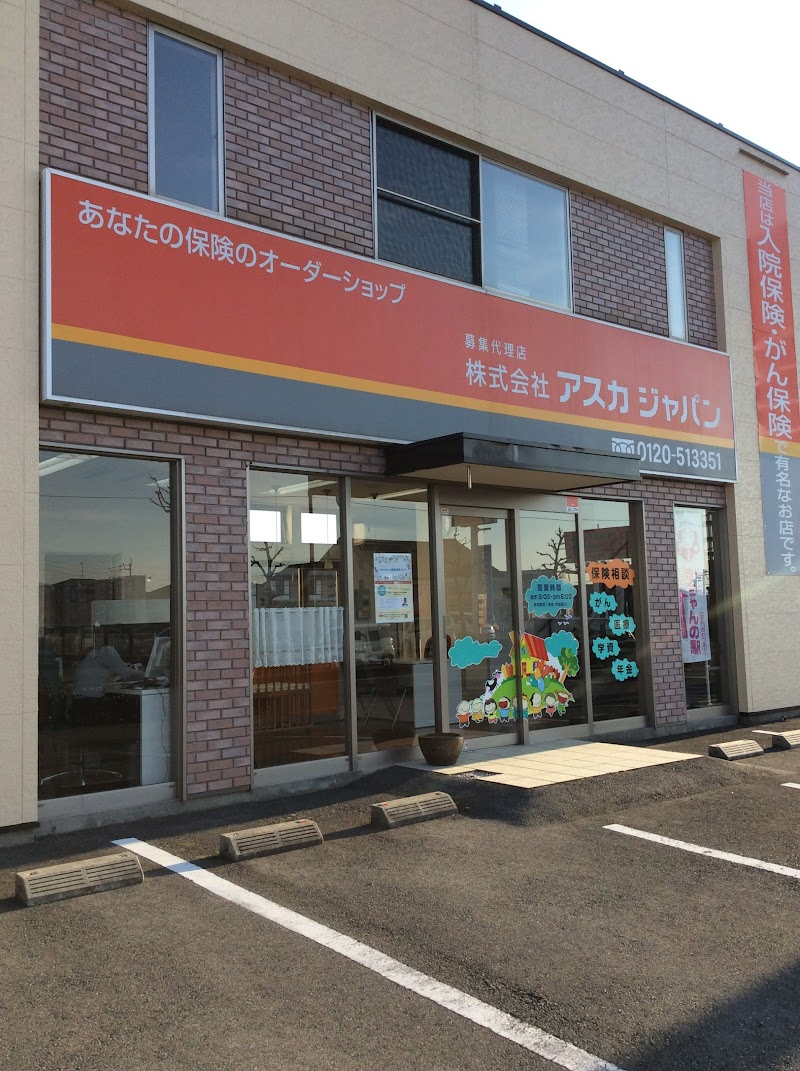 保険プラザ アスカジャパン 久留米本店