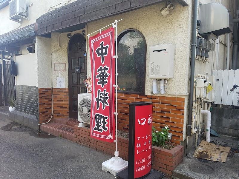 中華料理店口福