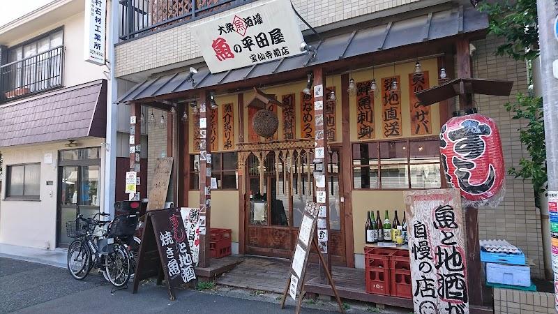 魚の平田屋 宝仙寺前店