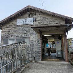 駅員のいない有人駅 ここは無人駅です と 駅員から説明を受けたマニアな僕は困惑を隠せなかった