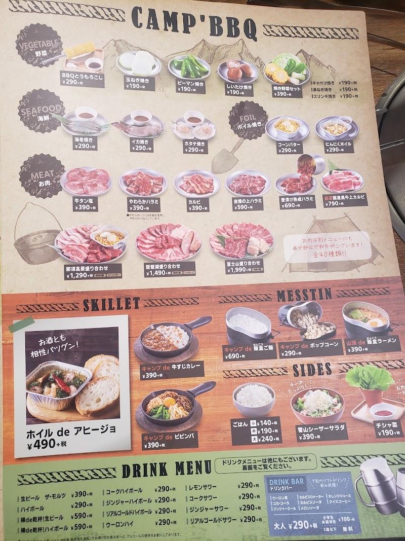 高島平 焼肉 キャンプ