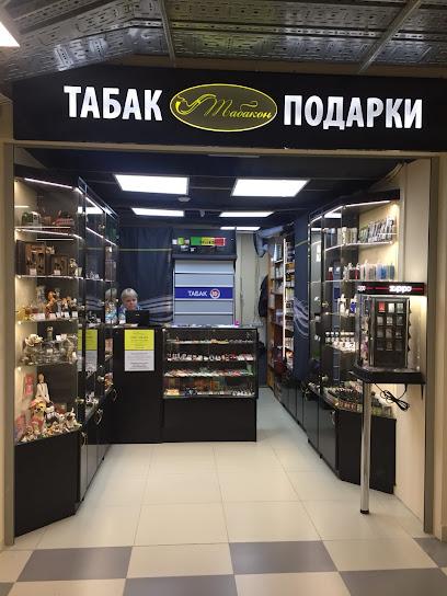 Магазин табачных изделий в санкт петербурге нз сигареты белоруссия купить