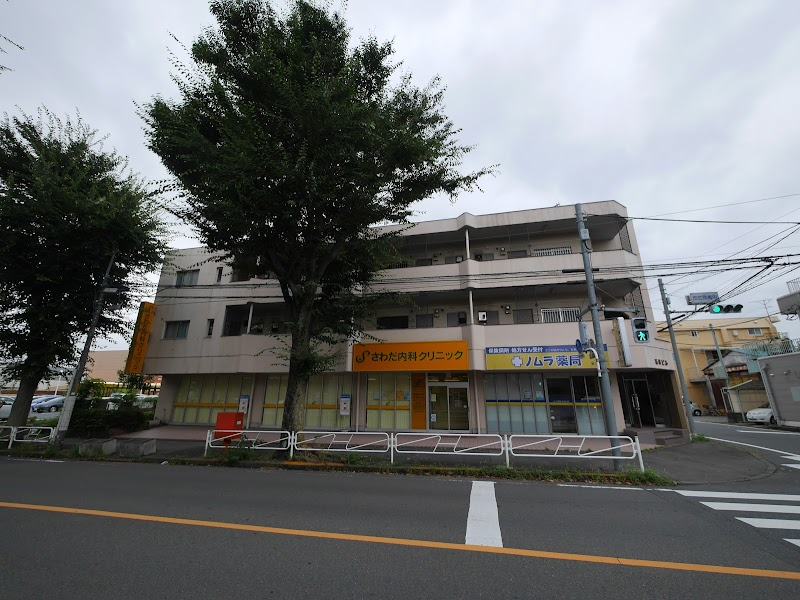 内科 クリニック 澤田