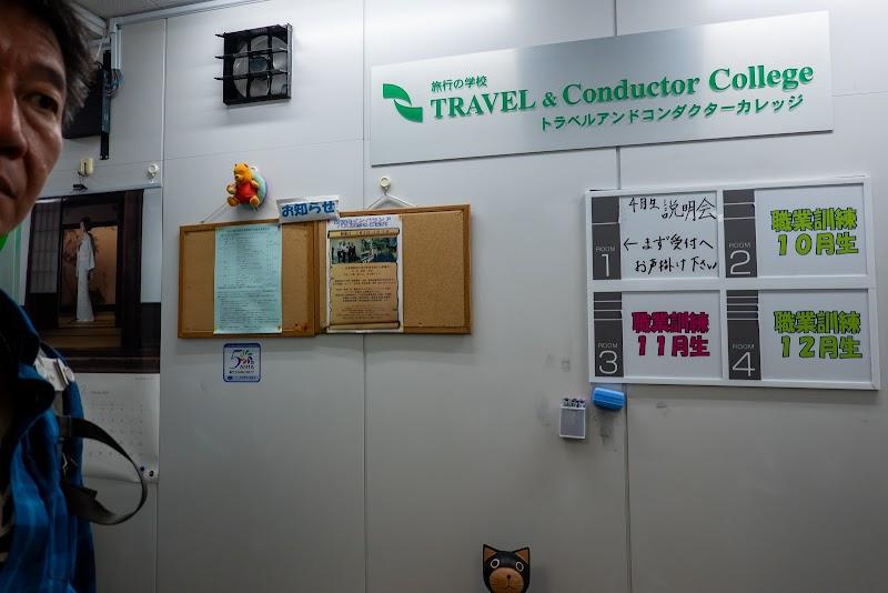 コンダクター カレッジ トラベル