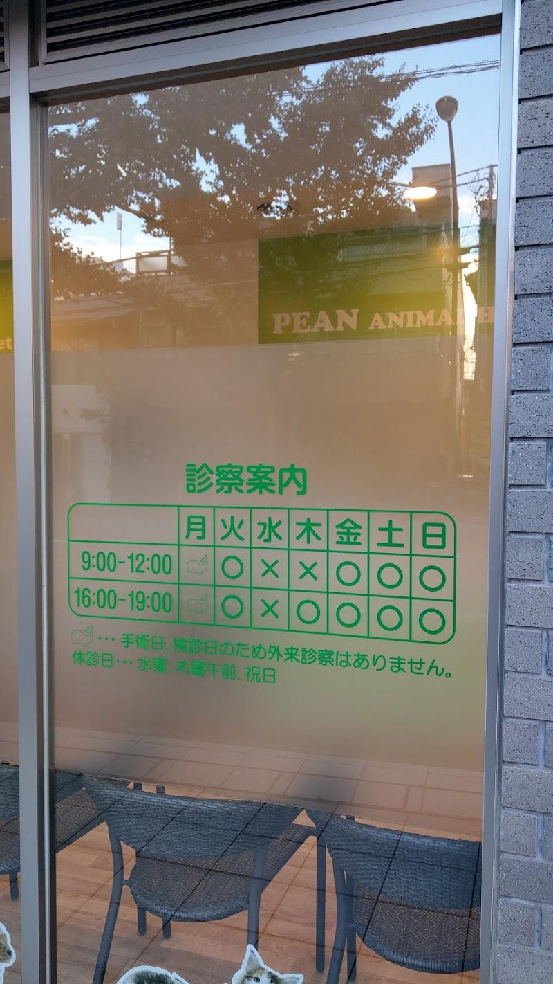 ペアン動物病院