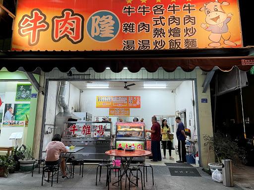 隆牛肉專賣店