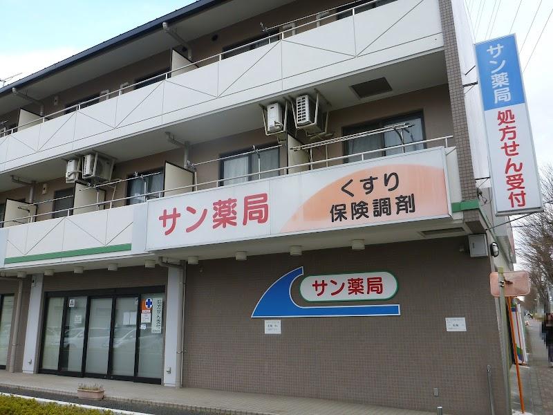 さくら薬局 昭島中神店