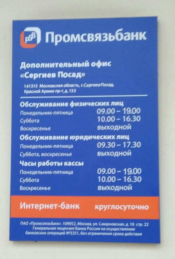 Банк «Промсвязьбанк, офис Сергиев Посад» в городе Сергиев Посад, фотографии