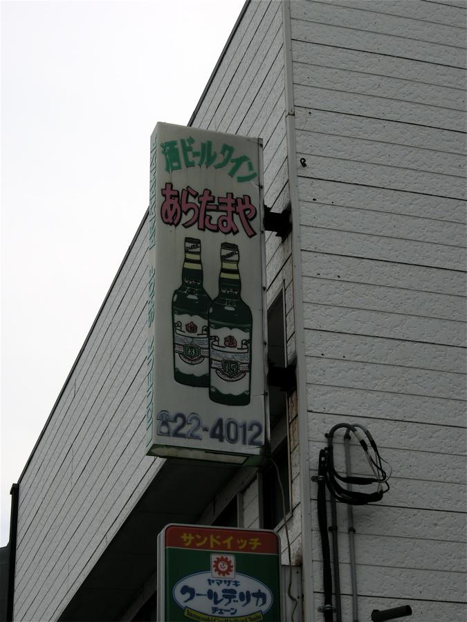 新玉屋商店