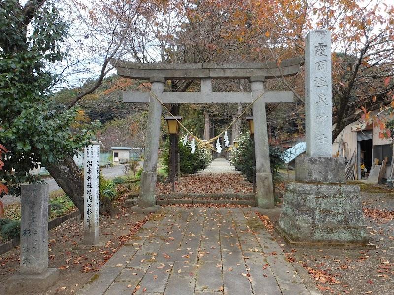 伊王野温泉神社