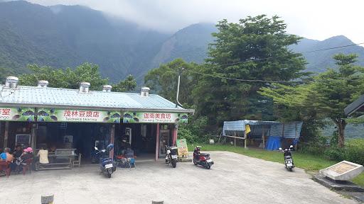 茂林豆漿店