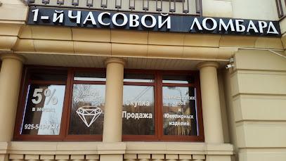 Москва суббота часовой ломбард продам часов корпуса