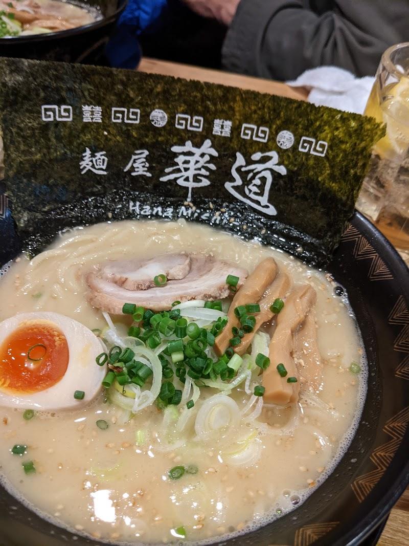 麺屋・華道
