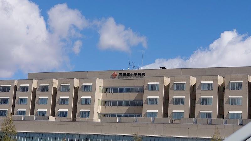 石巻 赤十字 病院