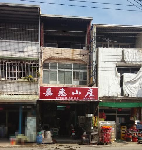 嘉惠山產店