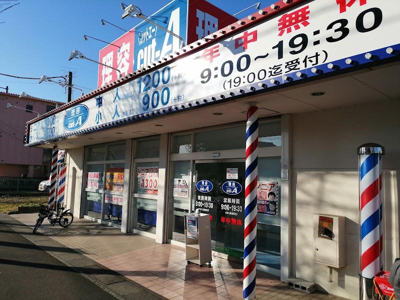 理容cut-A 吉川店