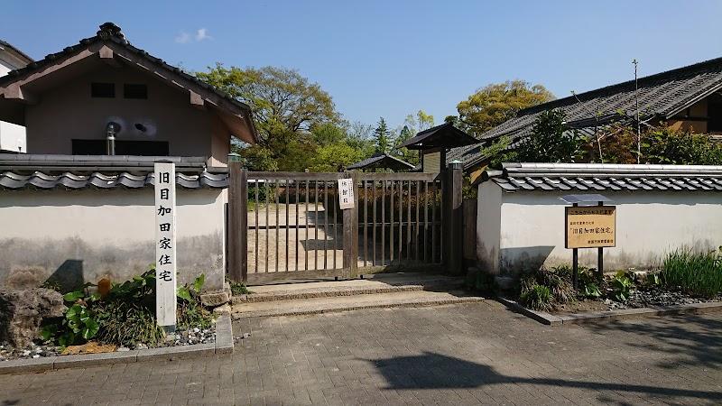 旧 目加田家住宅
