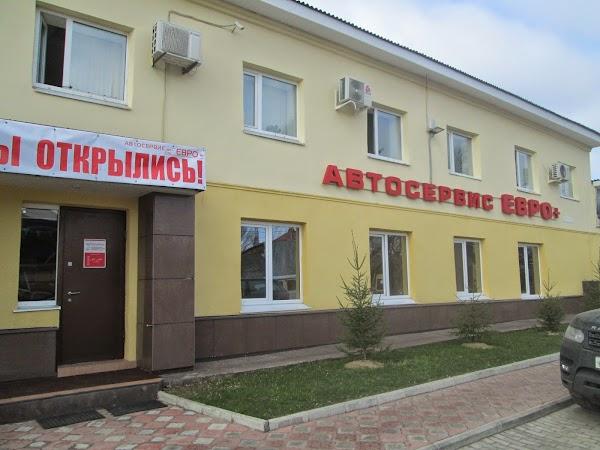 Автосервис «Евро+ Автосервис» в городе Чехов, фотографии