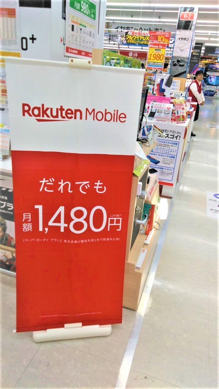 楽天モバイル 横須賀
