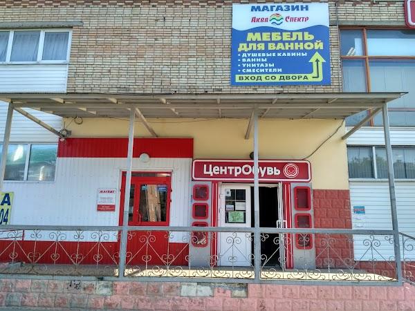 Обувной магазин «ЦентрОбувь» в городе Чехов, фотографии