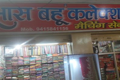 Mahesha complexMau