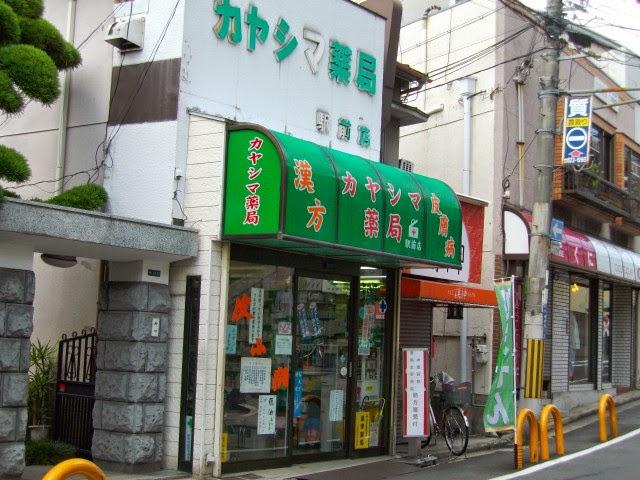 カヤシマ薬局 駅前店