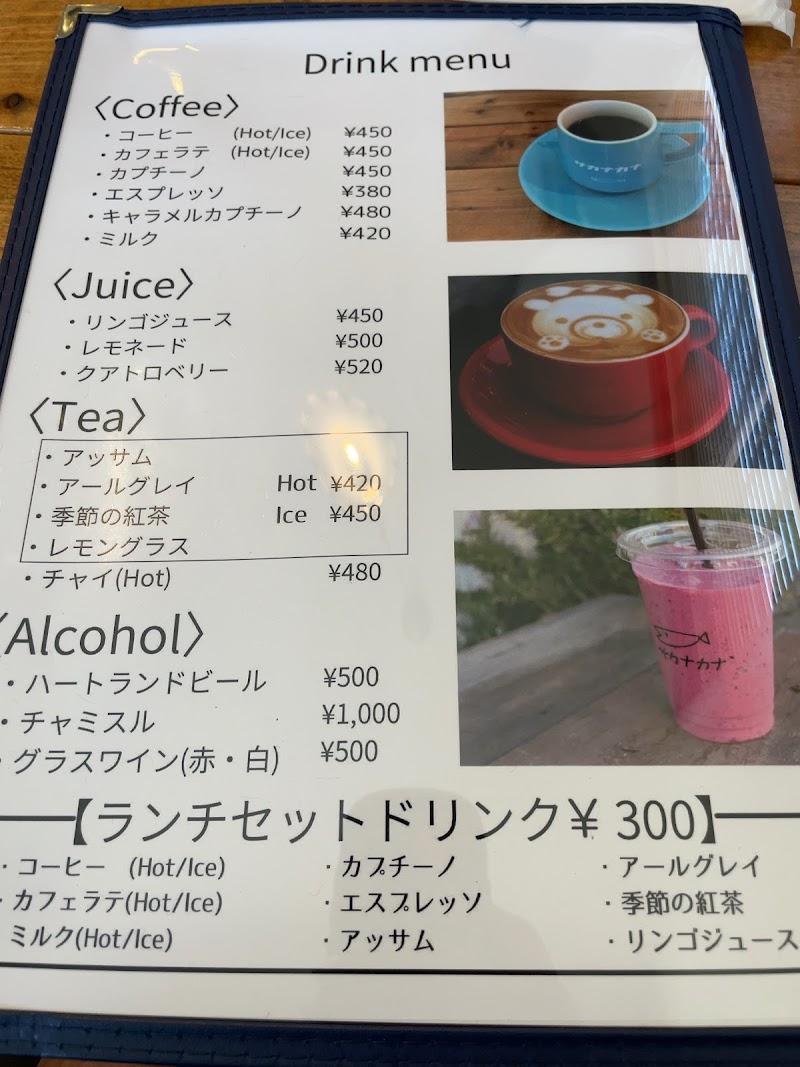 カフェ・サカナカナ