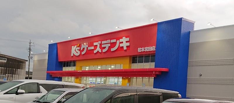 松本 ケーズデンキ
