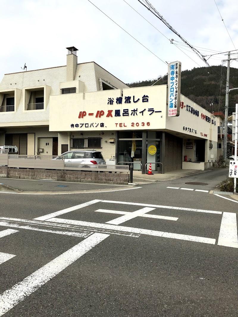 (有)寺中プロパン店