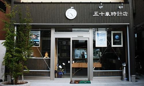 五十嵐時計店