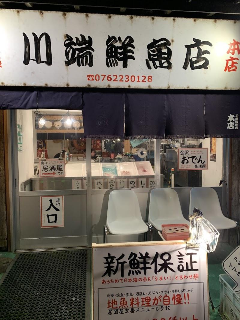 店 金沢 鮮魚 川端