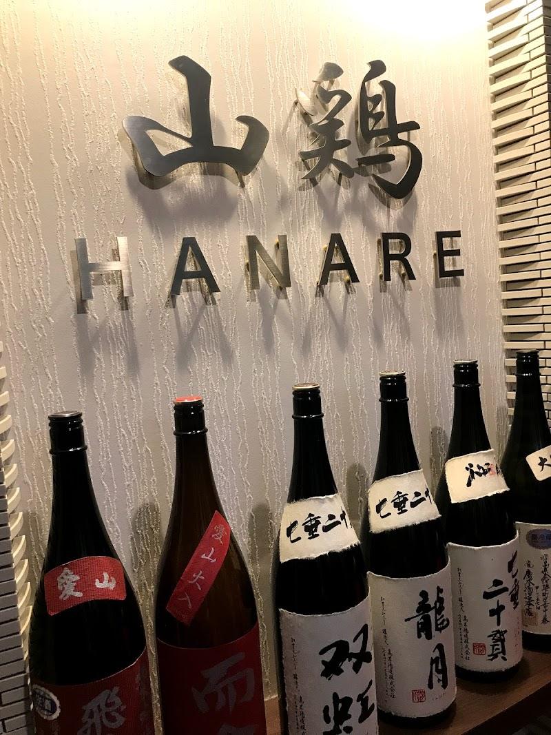 串焼専門店 山鶏 HANARE