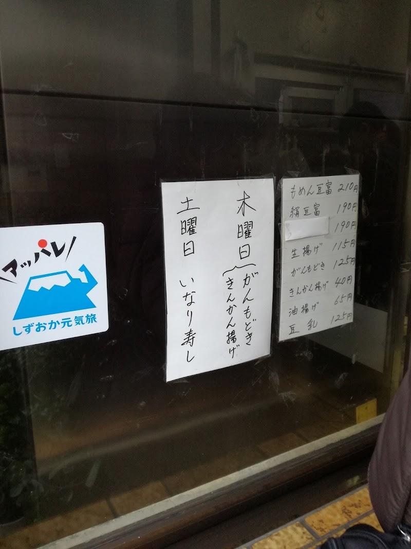 稲田豆富店