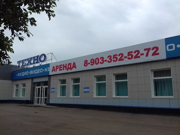 Магазин электроники «Техно» в городе Ишимбай, фотографии