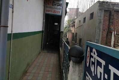 Din Prabha Diagnostic and Health Care Centre