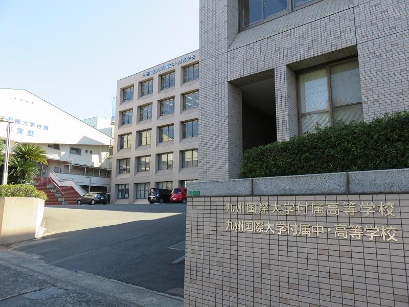 高等 大学 九州 国際 学校 付属
