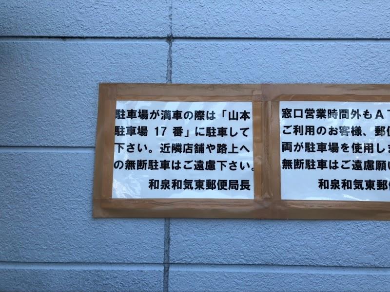 郵便 局 時間 東 営業