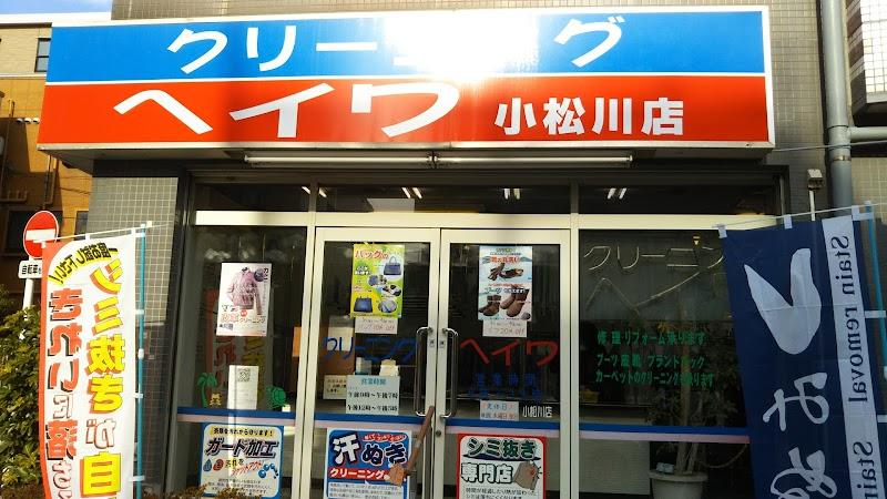 クリーニングヘイワ 小松川店