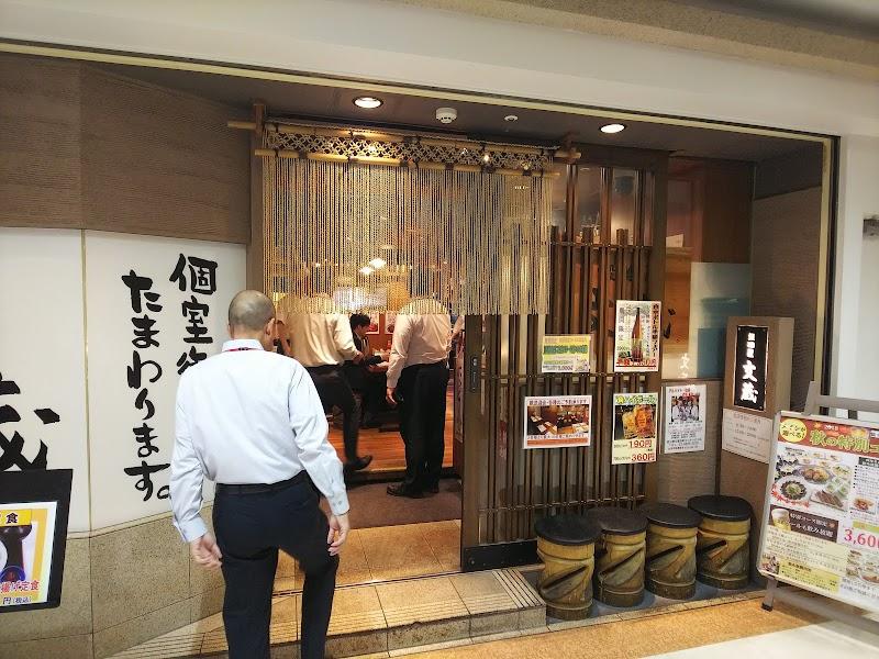 鍛冶屋 文蔵 田町センタービル店