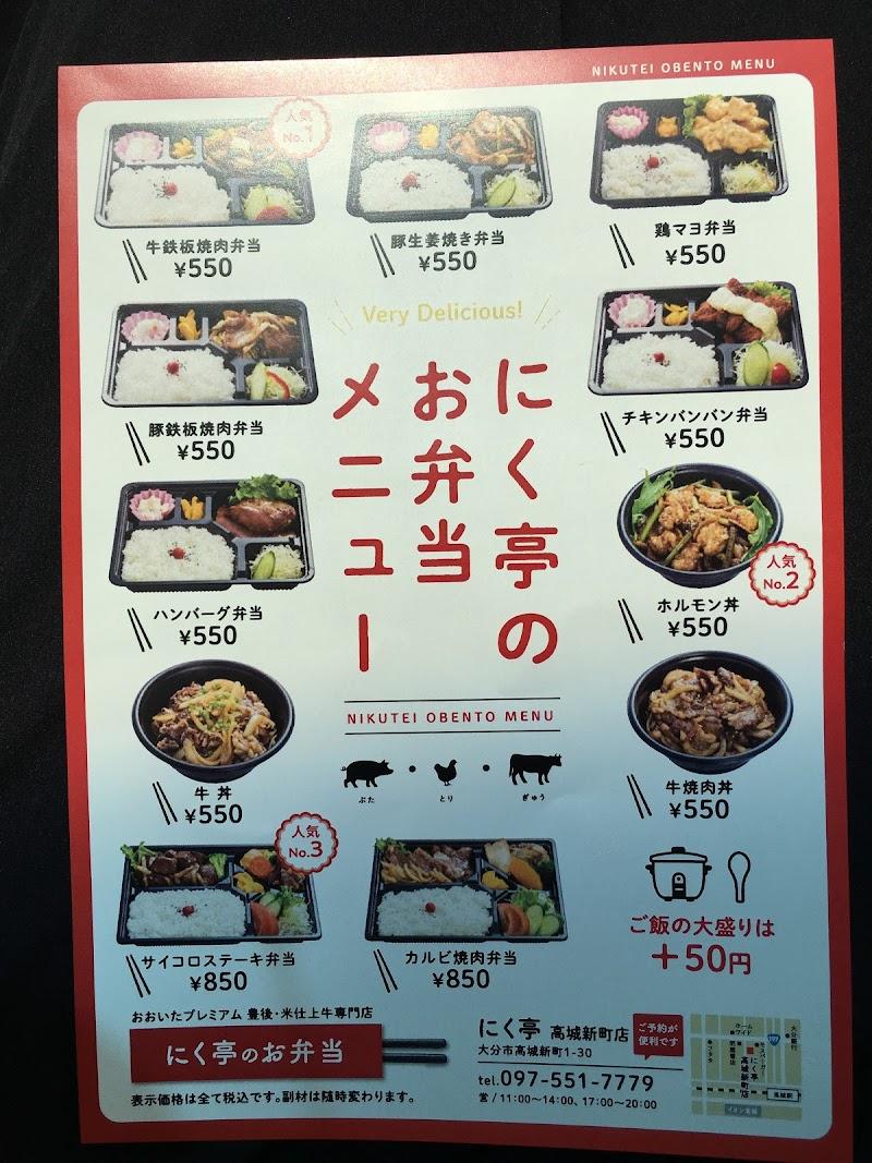 にく亭高城新町店