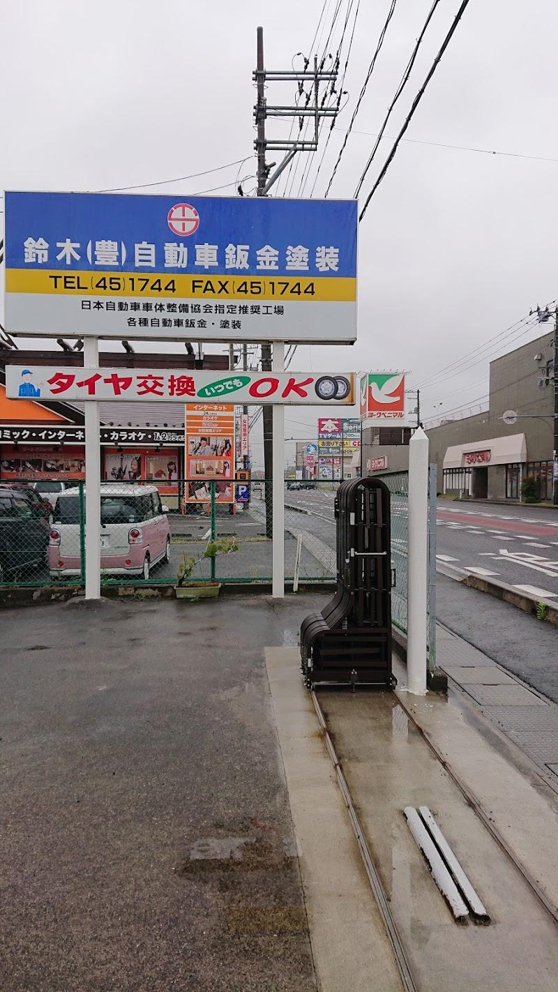 鈴木豊自動車鈑金塗装