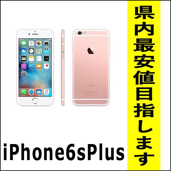 iPhone修理 スマホ修理 買取 あいプロ鳥取米子店 repair professional