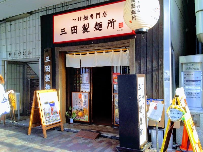 三田製麺所恵比寿南店