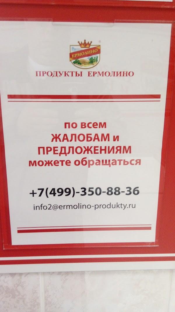 Продовольственный магазин «Ермолино» в городе Дубна, фотографии