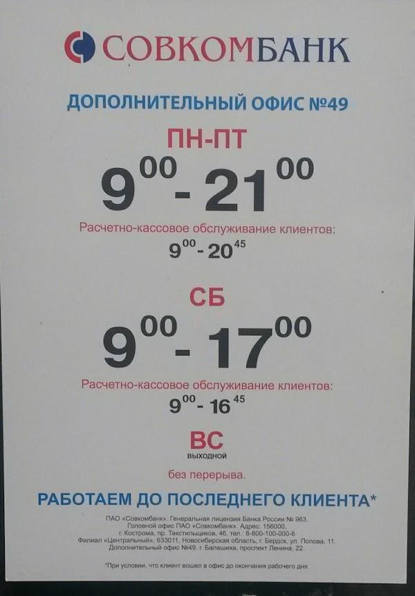 Банк «Совкомбанк» в городе Балашиха, фотографии