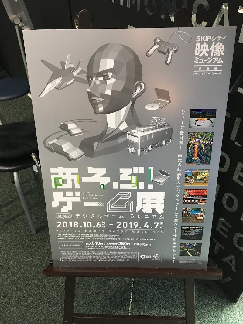 ミュージアム の シティ skip プラザ 彩 ビジュアル 国 映像