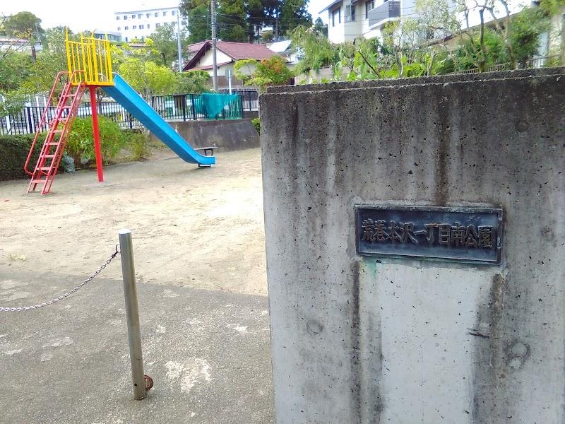桜ケ丘六丁目南公園