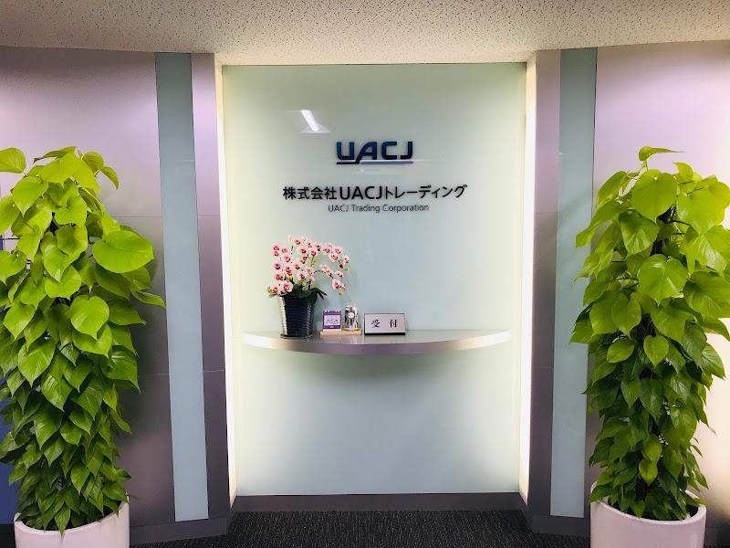 (株)UACJトレーディング 大阪本社