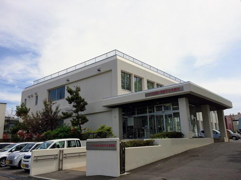 機構 日本 センター 年金 北海道 事務