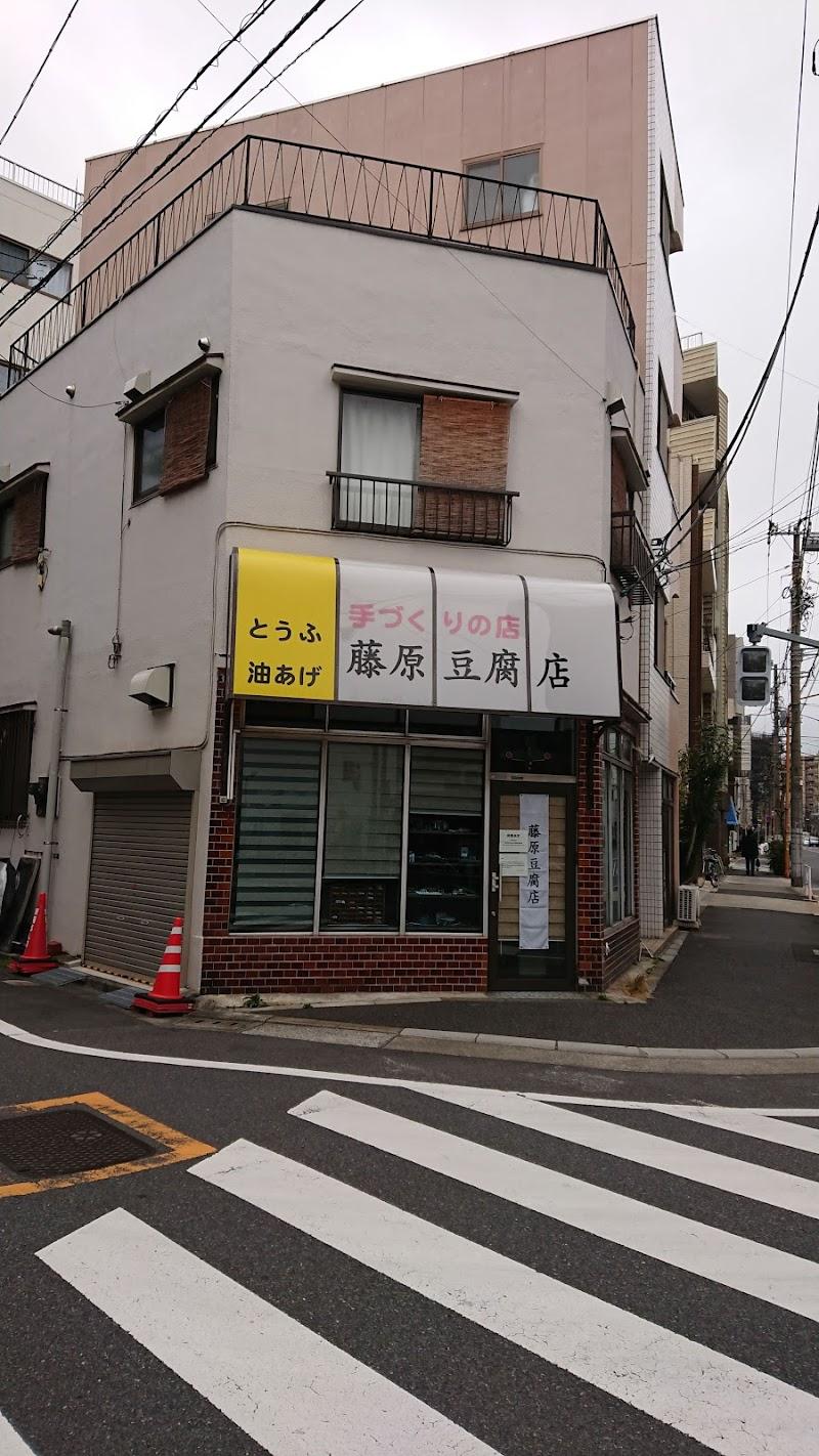 藤原模型店 → 藤原豆腐店